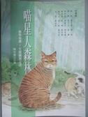 【書寶二手書T5/兒童文學_KBH】喵星人森林:動物保護‧生態關懷文選_陳幸蕙
