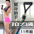 拉力繩11件組居家運動健身門扣懸掛重訓擴胸伸展乳膠帶15、20、25、30、100磅收納【HOF7B1】#捕夢網