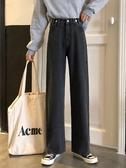 寬褲 黑色牛仔褲女ins寬鬆直筒褲子秋季高腰顯瘦垂感闊腿長褲老爹褲潮  極有家