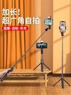 自拍桿 加長補光自拍桿手機直播支架一體式多功能藍芽通用三腳架適用蘋果 美物 618狂歡