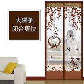 簡易靜音門簾夏季防蚊磁性軟紗門簾紗窗沙門加密 KB3437 【每日三C】