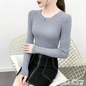 針織打底衫秋季冬款修身顯瘦內搭針織打底衫女士毛衣年新款t恤緊身上衣  迷你屋 618狂歡