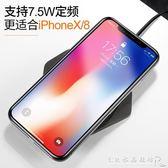蘋果x無線充電器iphone8plus小米mix2s手機專用無限QI快充P三星s8『CR水晶鞋坊』
