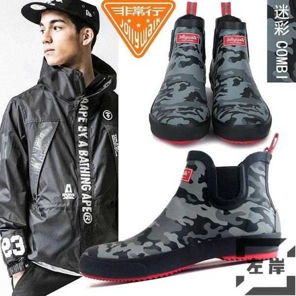 雨鞋男低筒時尚水鞋短筒膠鞋套鞋防水防滑耐磨雨靴【左岸男裝】