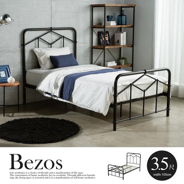 貝佐斯工業風3.5尺鐵床架/新品送組裝/H&D東稻家居