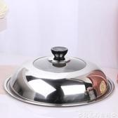 鍋蓋不銹鋼鍋蓋家用炒菜蒸鍋蓋子通用炒鍋鋼化玻璃蓋30/32/34/36/40cm LX新品