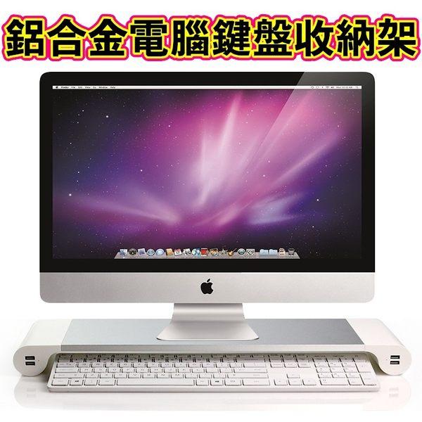 【當日出貨】4孔USB可充電 鋁合金 蘋果 電腦桌 筆電 生日 螢幕架  鍵盤  筆電座 母親節【A02】