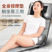 按摩椅 全身多功能家用按摩椅頸部腰部背部肩部腿部靠墊床墊椅墊按摩器 快速出貨YYS