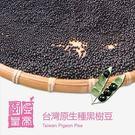 樹豆皇帝.台灣原生種黑樹豆(150g/包)﹍愛食網