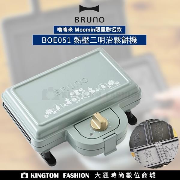 日本BRUNO BOE051 嚕嚕米 Moomin 熱壓三明治鬆餅機 公司貨 保固一年
