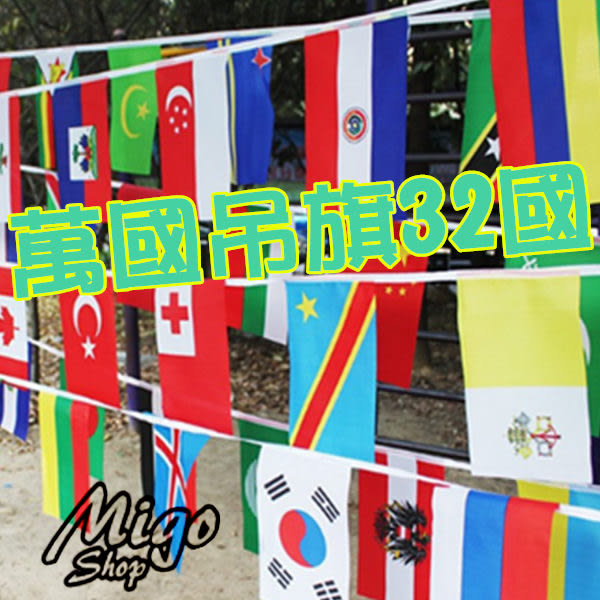 【萬國吊旗32國】萬國旗8號國家串旗吊旗球迷酒吧KTV裝飾掛旗