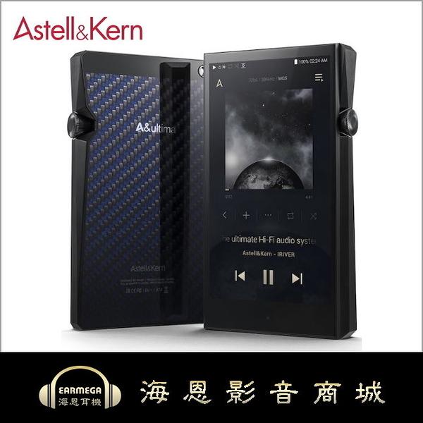 【海恩數位】韓國 Astell & Kern A&ultima SP1000 Onyx Black 限定黑色款 限量贈-原廠馬鞍皮套