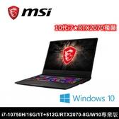 MSI微星 GE75 10SF-007TW 17.3吋窄邊框電競筆電 (i7-10750H/16G/512G+1T/2070-8G/W10pro)