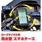 cue100 KYMCO Racing 125 VJR 150 180 king s g6 gp like romeo abs光陽手機架手機座改裝支架車架