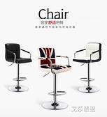 現貨 吧台椅升降椅家用高腳凳現代簡約酒吧椅靠背吧台凳子前台吧椅 【全館免運】