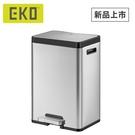 EKO艾可II靜音垃圾桶 20L+20L(大容量分類垃圾桶)