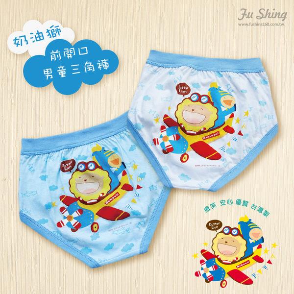 2件組 2845 奶油獅與果凍馬 飛機篇 男童內褲 兒童 前開口 三角褲 台灣製造