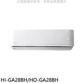 【南紡購物中心】禾聯【HI-GA28BH/HO-GA28BH】變頻冷暖分離式冷氣(含標準安裝)
