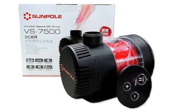 [ 河北水族 ] SUNPOLE VS-7500 DC變頻水陸兩用沉水馬達