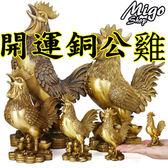 ~開運銅公雞~銅公雞擺件純銅雞招財風水元寶金雞客廳工藝品助姻緣