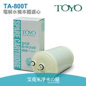 TOYO電解水機本體濾心TA800T