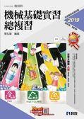 升科大四技-機械基礎實習總複習(2019最新版)