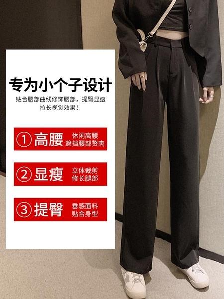 矮個子闊腿褲女春秋垂感顯高155小個子拖地褲搭配西裝褲直筒寬鬆 印巷家居