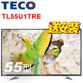《送安裝&14吋立扇》TECO東元 55吋TL55U1TRE 真4K 60P聯網液晶顯示器(附視訊盒)