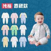 嬰兒連體衣寶寶春秋0-3個月衣服6新生兒睡衣秋裝秋季長袖哈衣爬服   夢曼森居家