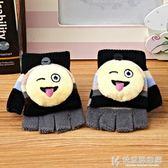 冬季兒童手套冬季男女孩保暖翻蓋針織半指可愛卡通1-2-3歲加厚寶寶嬰 快意購物網