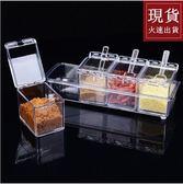 創意廚房亞克力調味盒調料罐四格套裝AE90003-現貨