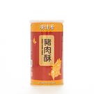廣達香 豬肉酥(235g)