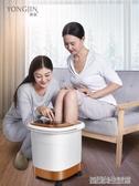 涌金足浴盆全自動洗腳盆電動按摩加熱泡腳桶足底機家用深桶足浴器 YDL