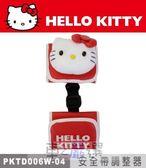 車之嚴選 cars_go 汽車用品【PKTD006W-04】Hello Kitty 經典皮革系列 方型 兒童汽車安全帶鬆緊調節器