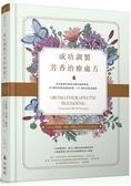 成功調製芳香治療處方:成為專業芳療師必備的調配聖經,66種常見精油調配原理,10
