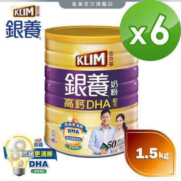 【雀巢 Nestle】金克寧銀養奶粉 高鈣DHA配方1.5kg*6罐(整箱)