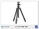 Gizomos GP-26C4 碳纖 三腳架 套裝 含球型雲台 (GP26C4,公司貨)