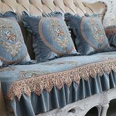 歐式皮沙發墊四季通用布藝奢華客廳防滑組合雪尼爾沙發套罩巾全蓋
