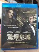 挖寶二手片-0414--正版藍光BD【驚爆危城】熱門電影(直購價)