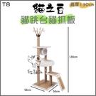 貓之豆[T8貓跳台貓抓板,高度130cm](免運)