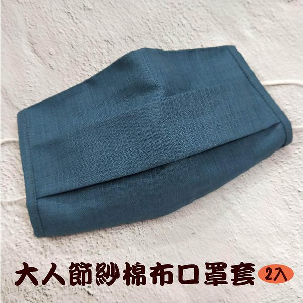 現貨免運 台灣製 成人節紗棉布口罩套2入 可水洗口罩布套 隨機出貨不挑款【歐必買】