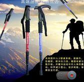 戶外登山杖超輕四節杖外鎖伸縮拐棍裝備