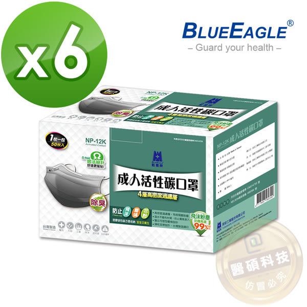 【醫碩科技】藍鷹牌NP-12K*6台製成人活性碳口罩/平面口罩 單片裝 絕佳包覆 50入*6盒免運費