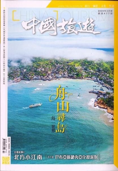 CHINA TOURISM 中國旅遊 3月號/2020 第477期
