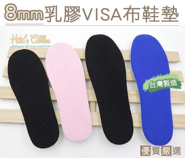 鞋墊.台灣製造 6mm乳膠VISA布鞋墊 透氣 吸汗.黑/藍/粉【鞋鞋俱樂部】【906-C14】