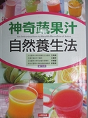 【書寶二手書T8/養生_JGT】神奇蔬果汁自然養生法_康鑑文化編輯部