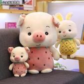 ins豬豬公仔兔子布娃娃草莓小豬玩偶大號毛絨玩具生日禮物女