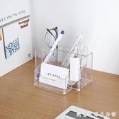 透明筆筒創意時尚多功能亞克力大容量辦公室桌面名片盒文具收納盒 聖誕節免運
