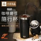 小米有品 BUD博的咖啡電動機 研磨一體...
