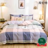 簡約純棉四件套被套床包床罩寢室床上用品【福喜行】